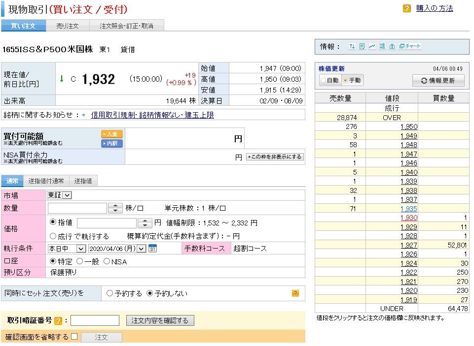 株式注文画面