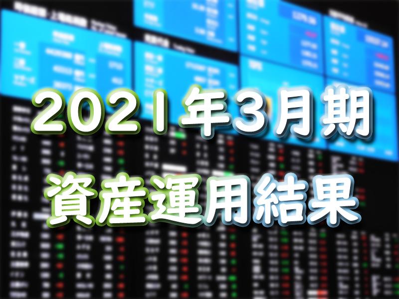 資産運用202103